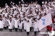 남북 다시 손잡고 세계 속으로…국제대회 12번째 공동입장 확정