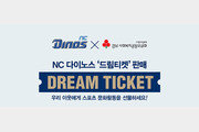 NC, 새 야구장 좌석 기부하는 'Dream 티켓' 판매