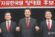한국당 당권주자 첫 TV토론