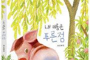 [어린이 책]어느날 갑자기 생긴 내 엉덩이의 푸른 점