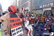 보수단체, 광주서 '5·18 유공자 명단 공개' 촉구 집회…충돌 우려