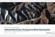 美 CSIS, 北 상남리 미사일 기지 분석 보고서 공개