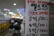 '14주째 하락 vs 역주행단지 속출'…서울 아파트값 어디로?