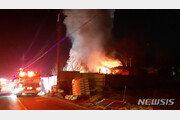 원주 고물상 내 주택화재…불 끄려던 남편만 사망