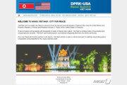 베트남, '북미 하노이 정상회담' 공식 웹사이트 개설