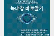 서울대병원, 3월11일 녹내장 바로알기 건강강좌