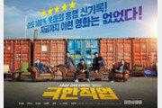 이젠 '명량'만…역대 2위 등극 '극한직업', 흥행 어디까지