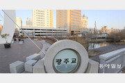 """""""광주 3·1운동 당시 최초 만세 시위지는 광주교 아래였다"""""""