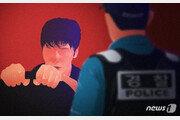 음주단속 경찰관 2명 치고 달아난 만취 50대 긴급체포