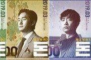 류준열·유지태·조우진이 지폐로? '돈' 이색 포스터