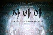 D-1 '사바하', '극한직업' 제치고 韓 영화 예매율 1위