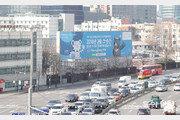 '수호랑·반다비', 15m 높이 광고판서 아직도 내려오지 못했다는데…