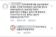"""[종합]류지혜, SNS에 """"낙태 발언, 안 들릴 줄 알았다""""…이영호 """"너, 고소"""""""
