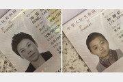 """탁구여제 덩야핑 """"나는 중국인이다"""" 갑자기 왜?"""