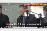 北 김혁철 베이징 도착…북미 하노이 고위급 협상 재개 임박