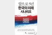 위기는 임박?…앞으로 5년 한국의 미래 시나리오