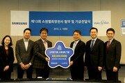 메이크어위시 한국지부, 삼성전자 DS부문와 난치병 아동 위한 업무협약