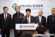 """탄력근로제 6개월 결론…경제계 """"노사정 합의, 의미 있다"""""""