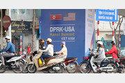 北-美정상회담 D-7… 베트남은 손님맞이 준비중