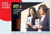 정치 얼음장 녹이는 문화콘텐츠… 한일 '82년생 김지영'들의 공감
