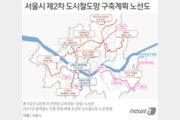 '강남북 균형발전' 강북횡단선 등 서울 도시철도 10개 확충