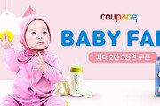 쿠팡, 3월3일까지 베이비페어 개최