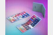 애플 폴더블폰은 가로형?…세로형 삼성·화웨이와 달라