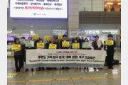 인천공항서 55일째 숙식…앙골라 가족, 난민심사 소송