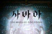 '사바하' 개봉 첫날 18만↑…'극한직업'·'증인' 제치고 1위
