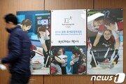 """여자컬링 '팀킴' 호소 사실…문체부 """"김경두 일가, 횡령·채용비리·사유화 확인"""""""