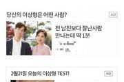 '시집 잘간 내가 최고'…결혼정보회사 광고에 여성단체 부글부글