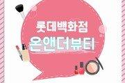 """[카드뉴스]""""화장품도 큐레이션 시대""""…롯데百 프리미엄 뷰티 편집숍 '온앤더뷰티'"""