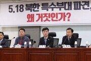 """""""5·18 북한군 600명 침투? 명백한 거짓…국군은 눈뜬 봉사인가"""" 국회서 토론회"""
