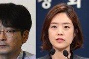 탁현민, 행사기획 자문위원 '靑 컴백'…고민정, 비서관 승진