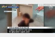 [영상]조현아, 아들 면박도 영어로만?…남편 공개 영상에 시선집중