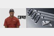 """[그린에서]글로벌 골프업계 """"아니야! 한국에서 밀리면 끝이야"""""""