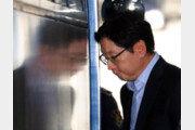 """대법원 """"김경수 판결 비판은 보장…법관 개인 공격 부적절"""""""