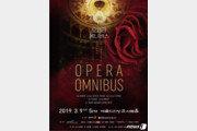 한국인 가장 사랑하는 4편 묶은 '오페라 옴니버스' 3월 공연