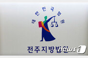 군복무 시절 후임병 7차례 추행…복학 대학생 징역형