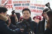 """권익위 """"김태우, 공익신고자 맞지만 불이익 보호대상은 아냐"""""""