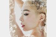 티파니 영, 22일 첫 EP 앨범 'Lips On Lips' 발매
