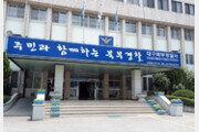 '총장 사퇴' 학위 수여식서 기습시위 벌인 일가족 경찰 조사