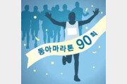 [횡설수설/우경임]동아마라톤 90회
