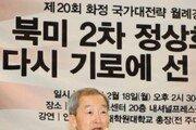 """""""2차 북미 정상회담에서 스몰딜은 없을 것"""""""