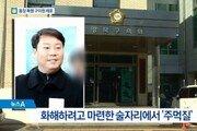 """""""빨리 퇴직하라""""…최재성 구의원, '공무원 폭행' 현행범 체포"""
