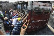 """""""베네수엘라 공격"""" vs """"정신나간 폭군""""…'한 나라 두 대통령' 유혈사태"""