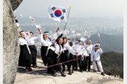 """3·1운동 100돌… 암벽에서 외치는 """"대한 독립 만세"""""""