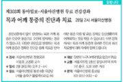 [알립니다]제303회 동아일보-서울아산병원 무료 건강강좌