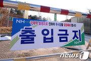 구제역 이동제한 조치 28일 만에 해제…경계→주의 하향