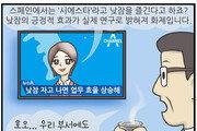 [만화 그리는 의사들]〈87〉좋은 낮잠, 나쁜 낮잠